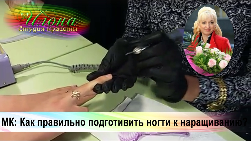 Как правильно подготовить ногти к наращиванию? Курс Наращивание ногтей. VkLive 2017_05_16