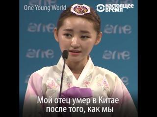 Девушка из Северной Кореи