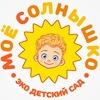 """Частный детский сад """"Моё Солнышко"""" Тюмень"""