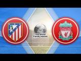 Атлетико 1:1 (пен. 5:4) Ливерпуль | Кубок Ауди 2017 | Обзор матча