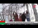 Встретили весну под крики вороны В Кышике состоялся традиционный праздник коренных народов Севера