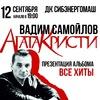 Вадим Самойлов в Барнауле | Хиты Агаты Кристи |