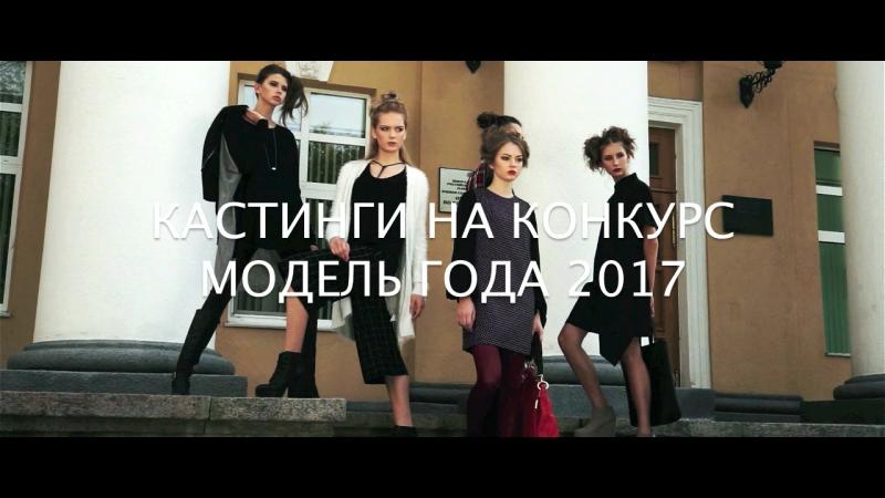 Кастинги на конкурс Модель года 2017. 2