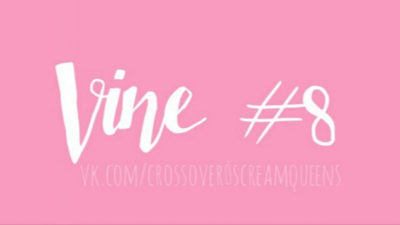 Королевы Крика    Scream Queens    CROSSOVER    Vine №8