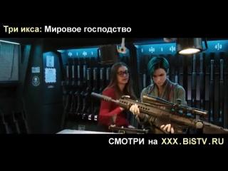 Саундтрек три икса мировое господство,Скачать саундтрек к фильму xxx мировое господство,Три в одной ххх i,Скачать фильм xxx миро
