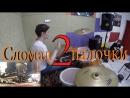 Мой НЕЗАБЫВАЕМЫЙ экзамен по барабанам!