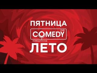 Comedy Club. Пятница!