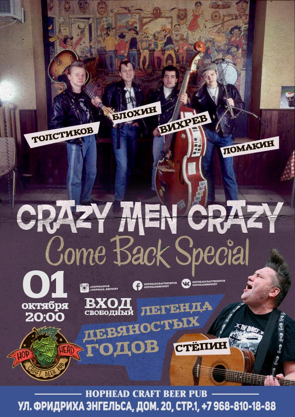01.10 Crazy Men Crazy в HopHead Craft Beer Pub!