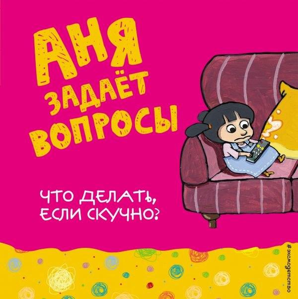 Анна Николаева | Санкт-Петербург
