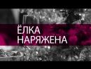 Шоу балет Лаборатория Свободного Движения ЛСД Промо видео 2016