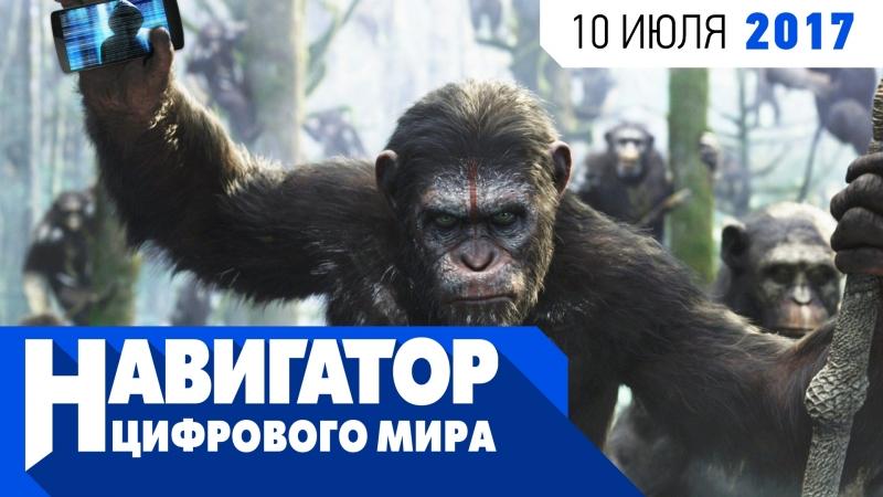 Вирус Petya, Splatoon 2 и война за Планету обезьян в передаче «Навигатор цифрового мира»