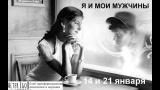 Я И МОИ МУЖЧИНЫ. 14 И 21 ЯНВАРЯ В КЛУБЕ АЛЬТЕР ЭГО
