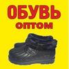 Обувь оптом Оренбург