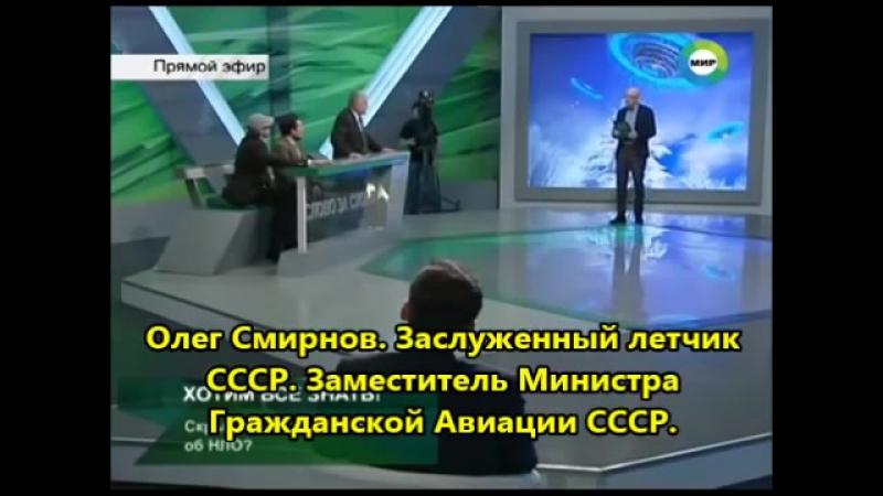 Заслуженный летчик СССР собрал 60 свидетельств пассажиров о встреченном НЛО