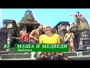 Маша И Медведи - Любочка