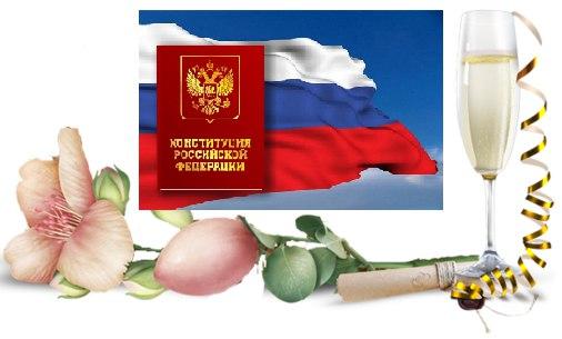 Поздравления с Днем Конституции РФ