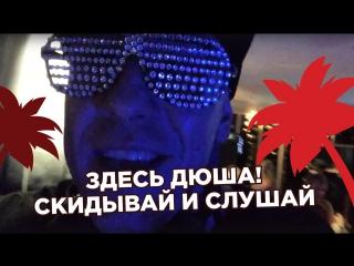 Дюша Метёлкин ищет крутые треки!