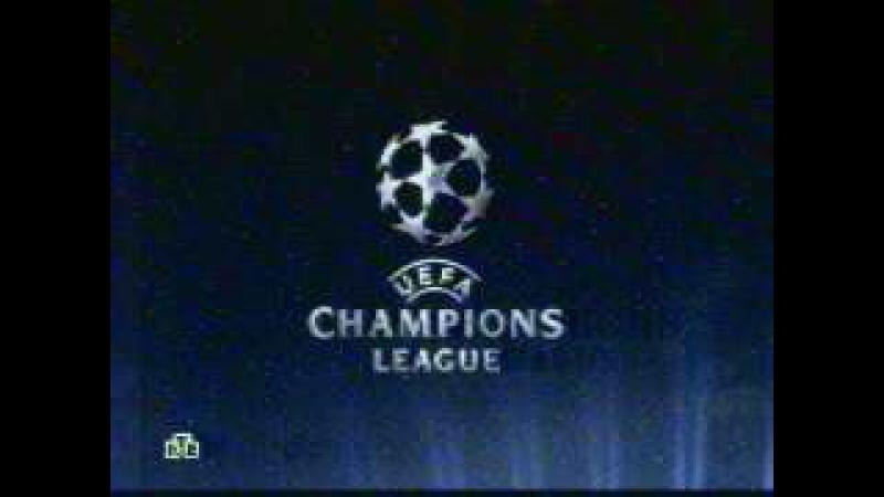 Короткая заставка Лиги Чемпионов УЕФА НТВ 28 08 2013