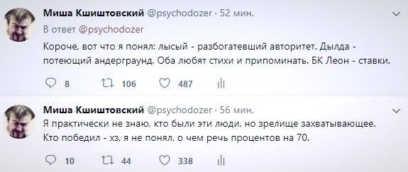 Михаил Кшиштовский |