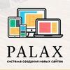 PALAX система создания новых сайтов