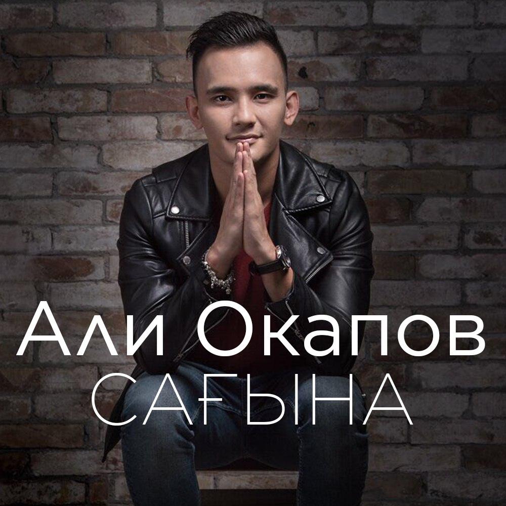 Скачать казахские музыку бесплатно 2018 новинки