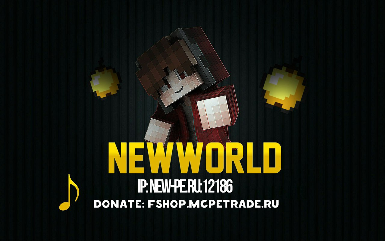 Сервер NEWWORLD