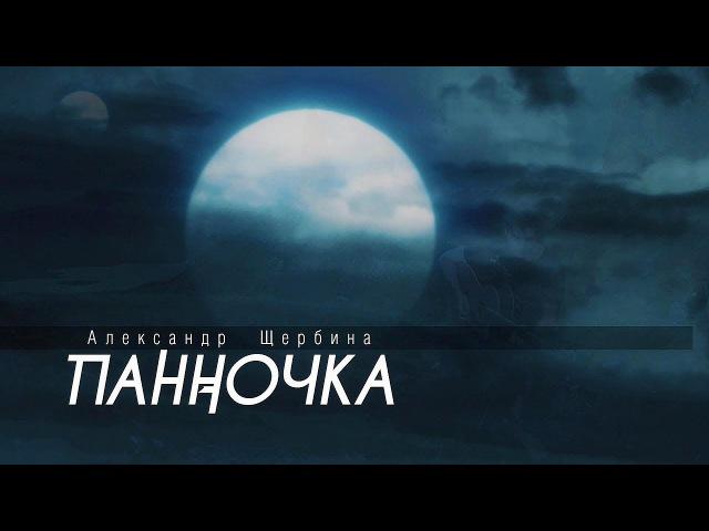 Александр Щербина Панночка клип