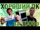 Хороший ПК за 1000р Дёшево и сердито!