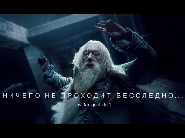 Harry Potter - Ничего не проходит бесследно (Круги на воде)