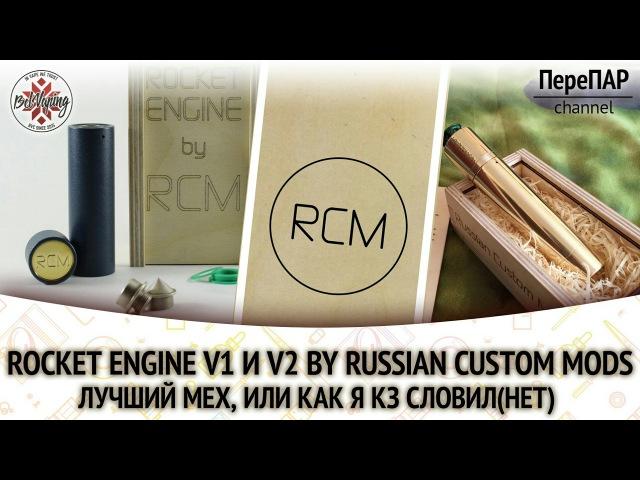 Rocket Engine v1 и v2 by Russian Custom Mods. Лучший мех, или как я КЗ словил (нет)
