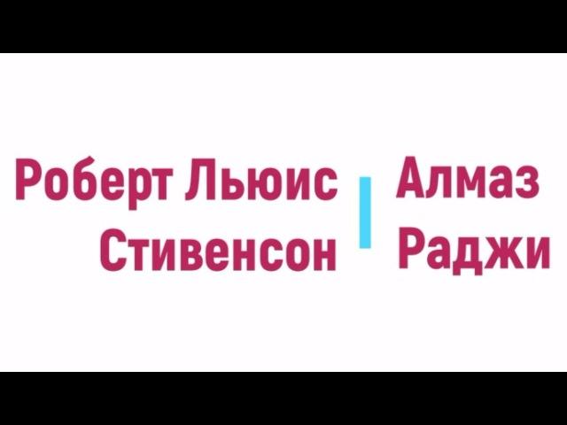 Алмаз Раджи, Роберт Льюис Стивенсон радиоспектакль онлайн