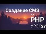 Создание CMS на php - 27 урок (Load Language, Post, Settings)