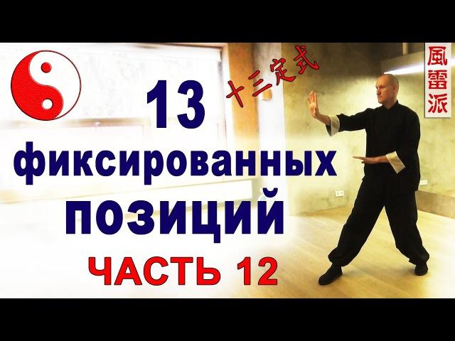 13 фиксированных позиций (шисань динши 十三定式). Шаг 12