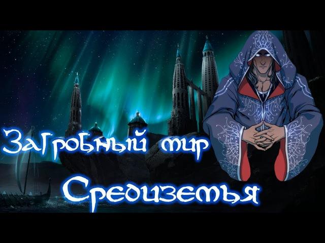 Загробный мир Средиземья | Властелин Колец / The Lord of the Rings