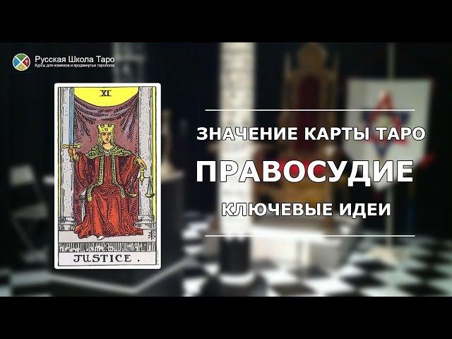 Образ и значение карты таро Правосудие Справедливость. Старшие Арканы Таро.