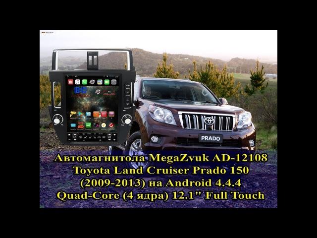 Tesla Style Автомагнитола MegaZvuk AD-12108 Toyota Land Cruiser Prado 150 2009-2013