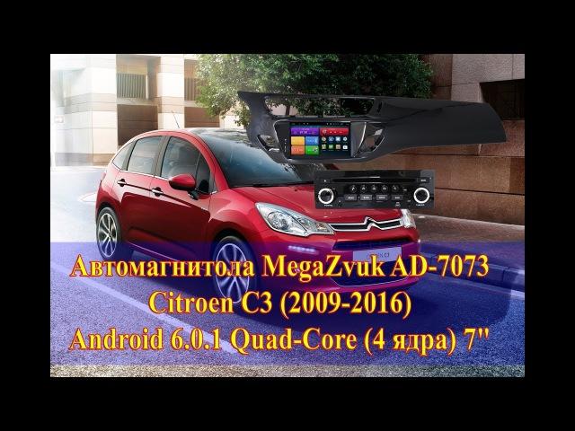Автомагнитола MegaZvuk AD-7073 Citroen C3 (2009-2016) на Android 6.0.1 Quad-Core (4 ядра) 7