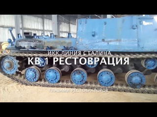 КВ-1, глазами реставраторов