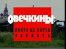 Криминальная Россия - Овечкины: Никто не Хотел Убивать