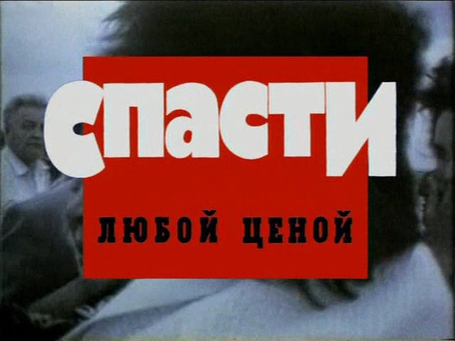 Криминальная Россия - Спасти Любой Ценой