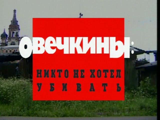 Криминальная Россия Овечкины Никто не Хотел Убивать