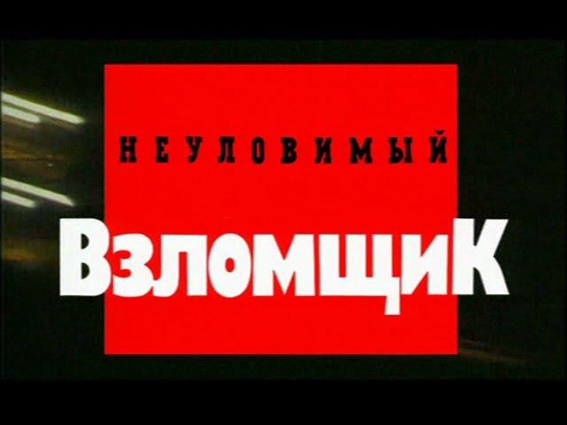 Криминальная Россия Неуловимый Взломщик