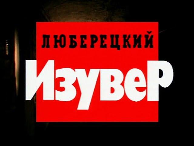 Криминальная Россия - Люберецкий Изувер