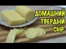 Домашний твердый сыр легко и быстро