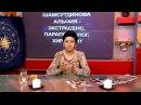 Диагностика здоровья. Целительница, биоэнергетик, знахарка Альфия Шамсутдинова...