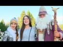 19 07 2017 Тол Бабай летом — удмуртский Дед Мороз рассказал, как ему живётся в июльск