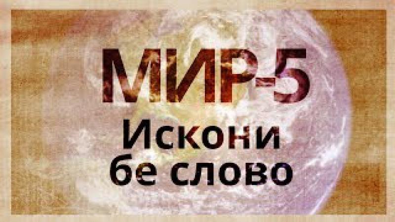 Матрица Информационного развития 5 Вначале было слово
