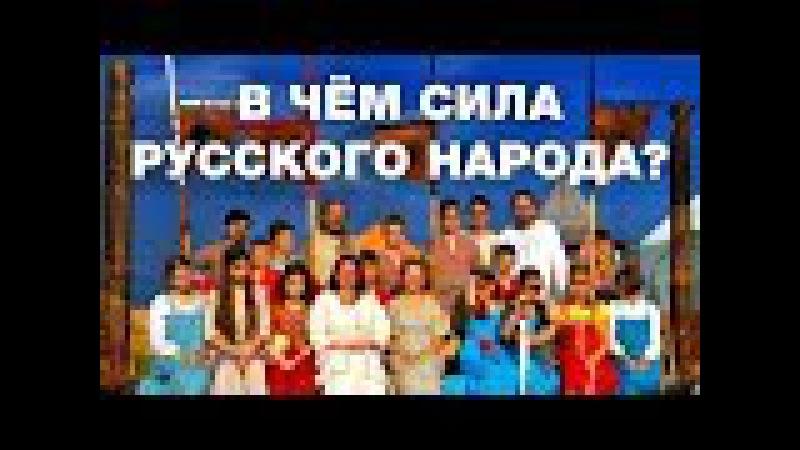 Миссия русского человека. Отличие и особенность русских. В чём сила и уникальнос...