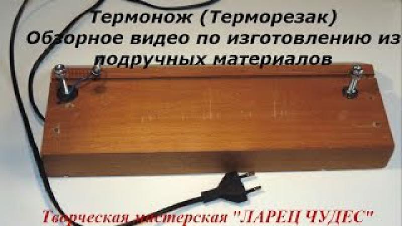 Термонож (терморезак, терморезка) как сделатьTermonozh (termorezak) how to do DIY