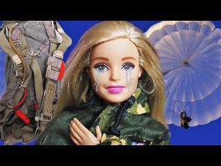 ОТ БАРБИ ВСЕ ОТВЕРНУЛИСЬ. Пришлось прыгнуть с парашютом?! Мама Барби, Маша и Медв ...